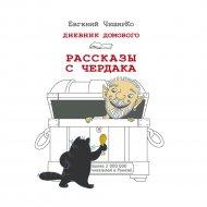 Книга «Дневник Домового. Рассказы с чердака».