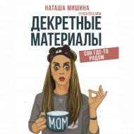Книга «Декретные материалы».