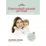 Книга «Счастливый малыш до года: здоровье, психология, воспитание».