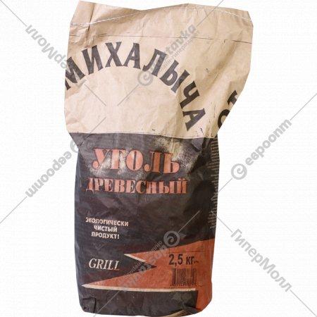 Древесный уголь «От Михалыча» 2.5кг.