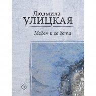Книга «Медея и ее дети».