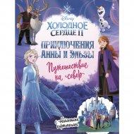 Книга «Приключения Анны и Эльзы. Путешествие на север».
