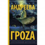 Книга «Гроzа».