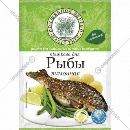 Приправа «Лимонная» для рыбы, 30 г.