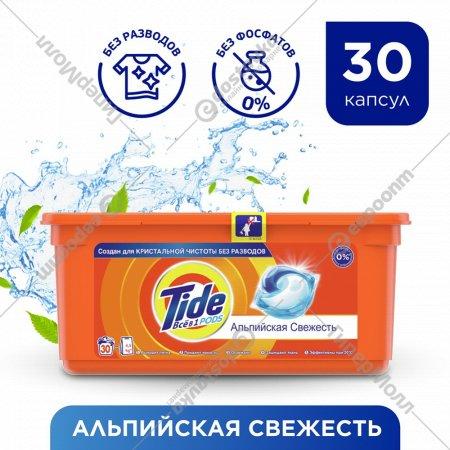 Капсулы для стирки «Tide» Все в 1 PODs, Альпийская свежесть, 30 шт.