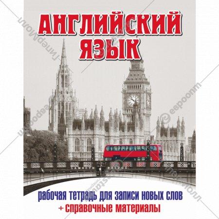 Книга «Английский язык. Рабочая тетрадь для записи новых слов»