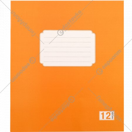 Тетрадь для записей «HanzKoger» крупная клетка, 12 листов.