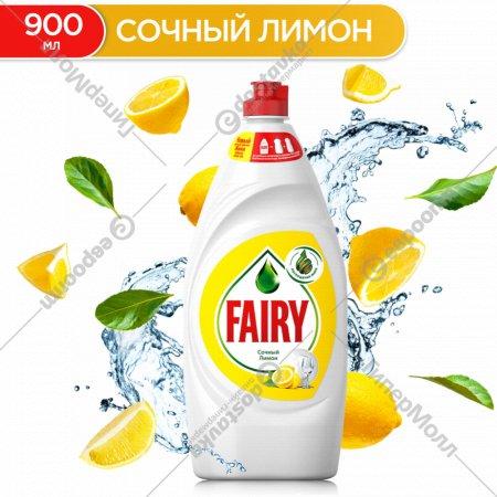 Средство для мытья посуды «Fairy» сочный лимон, 900 мл.