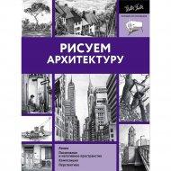 Книга «Рисуем архитектуру».