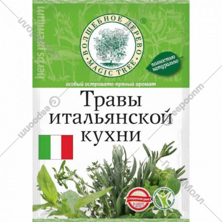 Травы итальянской кухни