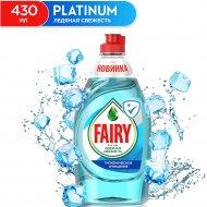 Средство для мытья посуды «Fairy» Platinum ледяная свежесть, 430 мл.