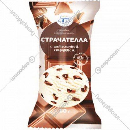 Мороженое «Страчателла» с шоколадной стружкой, 15%, 80 г.