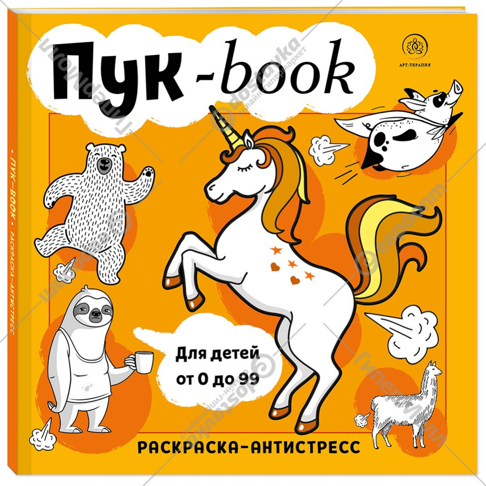 Книга «Пукбук. Раскраска-антистресс». - Каталог товаров
