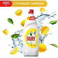 Средство для мытья посуды «Fairy» базовый сочный лимон, 650 мл.