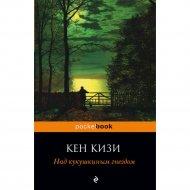 Книга «Над кукушкиным гнездом» Кен Кизи.
