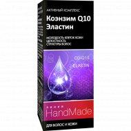 Средство косметическое «HandMade» Коэнзим Q10 + Эластин, 5 мл.