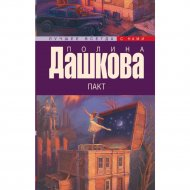 Книга «Пакт» Дашкова П.В.
