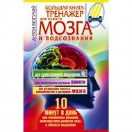 Книга «Большая книга-тренажер для вашего мозга и подсознания».