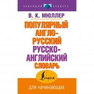 Книга «Популярный англо-русский русско-английский словарь» Мюллер В.К.