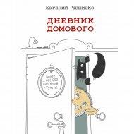 Книга «Дневник домового».