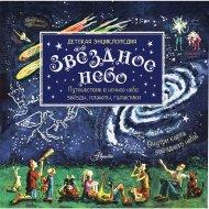 Книга «Звёздное небо.Детская энциклопедия».