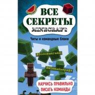 Книга «Все секреты Minecraft. Читы и командные блоки» Миллер М.