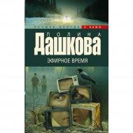 Книга «Эфирное время» Дашкова П.В.