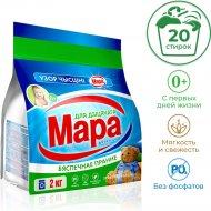 Стиральный порошок «Мара» автомат, для детского белья, 2 кг.