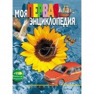 Энциклопедия «Моя первая энциклопедия».