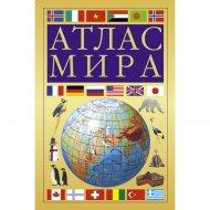 Книга «Атлас мира (желтый)».