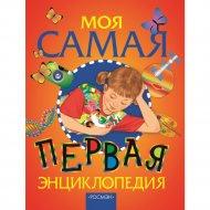 Книга «Моя самая первая энциклопедия».