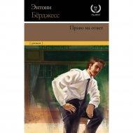 Книга «Право на ответ».