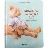 Книга «Мишкина история»