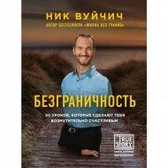 Книга «Безграничность. 50 уроков» Вуйчич Н.
