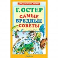Книга «Самые вредные советы» Остер Г.Б.