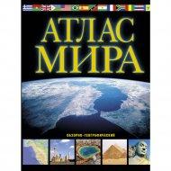 Книга «Атлас мира. Обзорно-географический».