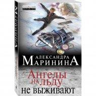 Книга «Ангелы на льду не выживают» Маринина А.