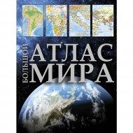 Книга «Большой атлас мира».