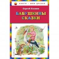 Книга «Бабушкины сказки» Сергей Есенин.