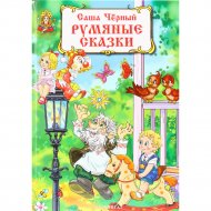 Книга «Румяные сказки».
