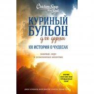 Книга «Куриный бульон для души: 101 история о чудесах».