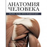 Книга «Анатомия человека».