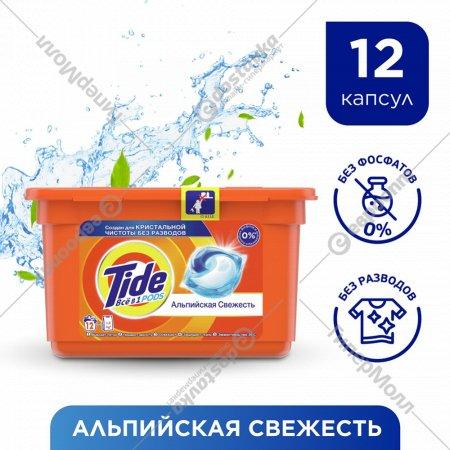 Капсулы для стирки «Tide» Все в 1 PODs, Альпийская свежесть, 12 шт.