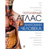 Книга «Популярный атлас анатомии человека».