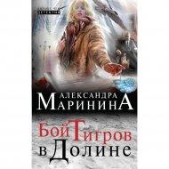 Книга «Бой тигров в долине» Маринина А.