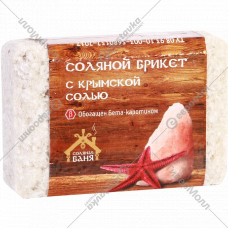 Соляной брикет «Соляная баня» с крымской розовой солью, 1.3 кг.