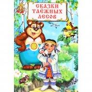 Книга «Сказки таежных лесов».
