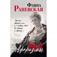 Книга «Все афоризмы».