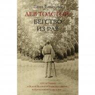 Книга «Лев Толстой: Бегство из рая».
