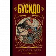 Книга «Бусидо. Кодекс самурая».